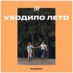 Rybakov — Идём со мной