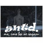 shtd. — Text Messages