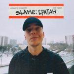 Slame — Братан