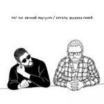 Vas' & Евгений Маргулис — Цитаты великих людей