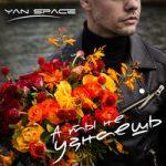 Yan Space — А ты не узнаешь