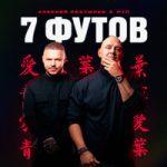 Алексей Костылев & ПТП — 7 футов