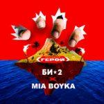 Би-2 & Mia Boyka — Последний герой