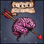 CYGO — Схожу с ума