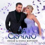 Edgar & Елена Воробей — А я скучаю