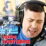 Эдуард Хуснутдинов — Как жаль