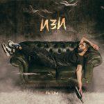 Fatum — ИЗИ