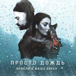 Иракли & Маша Вебер — Просто дождь