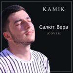 Kamik – Салют, Вера (cover)