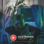 kostromin — Не влюблена