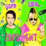 Lida & GSPD — Евробит
