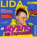Lida & ЛСП — Я хочу быть Д