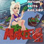 Makeeva69 — Лучше быть как хоу