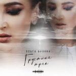 Ольга Бузова — Грустный трек