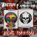 Растич & План Ломоносова — Добить рок-н-ролл