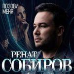 Ренат Собиров — Позови меня