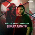 Рейсан Магомедкеримов — Девушка, ты постой