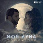 Рейсан Магомедкеримов — Моя луна