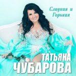 Татьяна Чубарова — Каппучино-шоколад