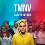TMNV — Танцуй, Виталя