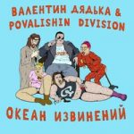 Валентин Дядька & Povalishin Division — Первый гей на луне