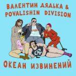 Валентин Дядька & Povalishin Division — Разум и вселенский покой
