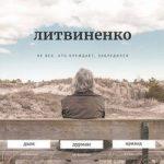 Литвиненко — Я сижу курю