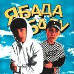 Nasty Babe & SOLWAY — Ябадабаду