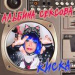Альбина Сексова — Мур-мур-мур