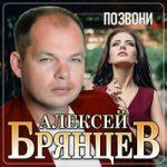 Алексей Брянцев — Позвони