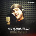 Амиран Мыртаев — Сегодня пьян