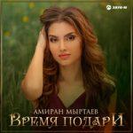 Амиран Мыртаев — Время подари