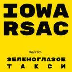 IOWA & RSAC — Зеленоглазое такси