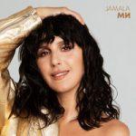 Jamala — Загадка
