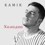 Kamik – Холодно