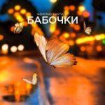 Katya Tu & Женя Mad — Бабочки
