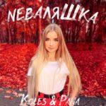 Koles & Paha — Неваляшка