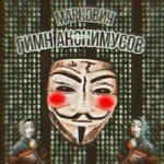 МАРКОВИЧ — Гимн анонимусов