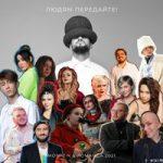 MONATIK & Команда 2021 — Людям передайте!