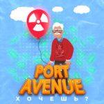 Port Avenue — Хочешь?