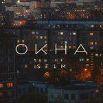 ST1M feat. Макс Лоренс — Окна