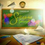 Турбомода & TIMOFEEW — 8 марта