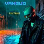 VANGUD — Я вас любил