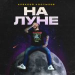 Алексей Костылев — На луне