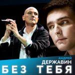 Андрей Державин — Без тебя