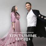 ANIVAR & Андрей Резников — Хрустальные сердца