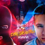 ASAVVI — Две таблетки