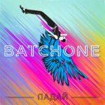 BATCHONE — Падай