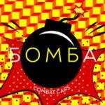 Combat Cars — БОМБА
