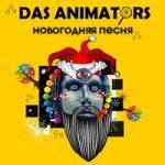 Das Animators — Новогодняя песня